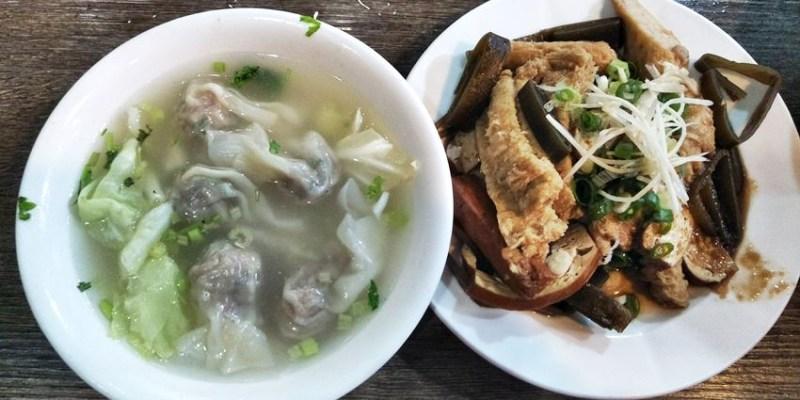 南屯小吃|大慶麵店大墩店~飯麵、滷味、餛飩湯 內用紅茶免費 全天無休好方便