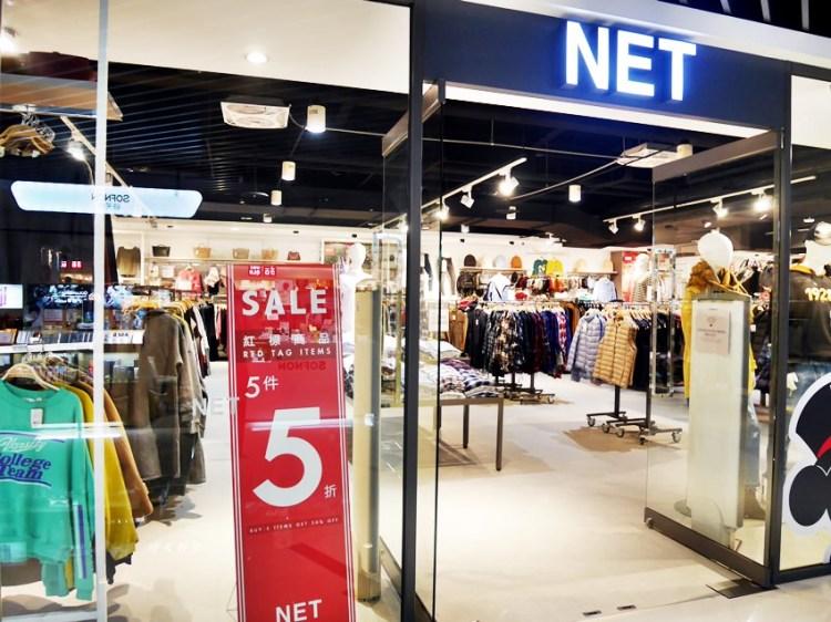 大魯閣新時代|NET紅標商品五件五折~銅板價新衣帶回家 童裝、女裝、男裝、背包、帽子通通有