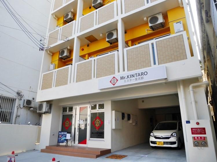 沖繩那霸住宿|金太郎旅館Kintaro Hotel Okinawa Naha~新穎舒適超方便的公寓式酒店 有小廚房、洗烘衣機、三人房
