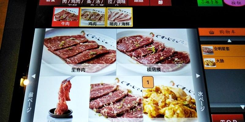 沖繩美食 燒肉五苑~結套餐吃到飽菜單 那霸燒肉吃到飽不限時 中文菜單平板點餐超方便