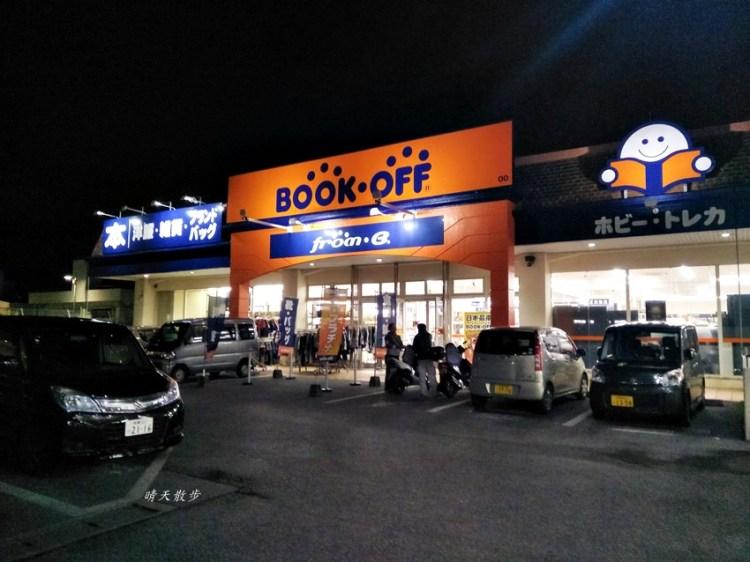 沖繩親子遊|BOOK.OFF那霸小祿店、from・B 小祿店~好逛好買的那霸二手店 單軌電車赤嶺站旁