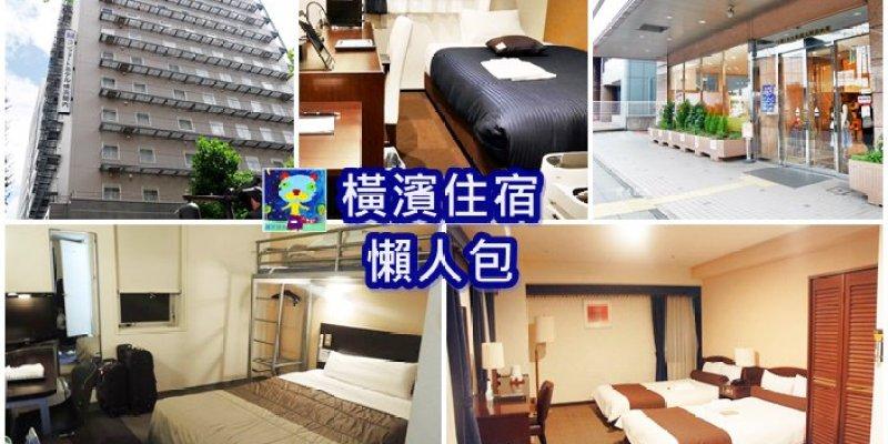 橫濱住宿懶人包|小資家庭日本親子遊 橫濱平價住宿推薦