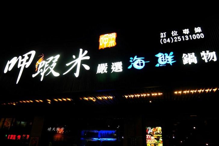 20190907172732 20 - 豐原火鍋 呷蝦米嚴選海鮮火鍋~不是吃到飽也能吃好飽 菜盤可換鮮蝦、蛤蜊或鮮魚