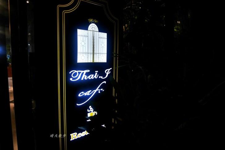 20190922000542 5 - 大墩路美食|Thai J 泰式料理台中大墩店~泰式精緻合菜 大墩家樂福一樓