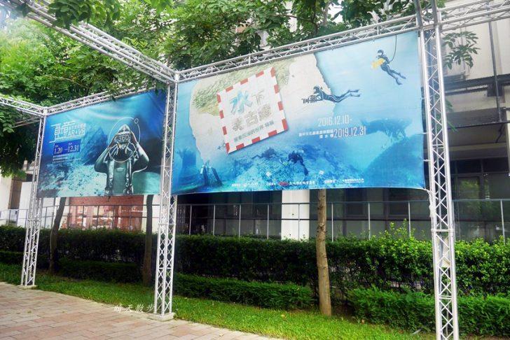 20190924000038 45 - 台中免費活動|覓境-水下文化資產 AR+VR 虛擬實境體驗展 台中文創園區免費展覽至2019/12/31