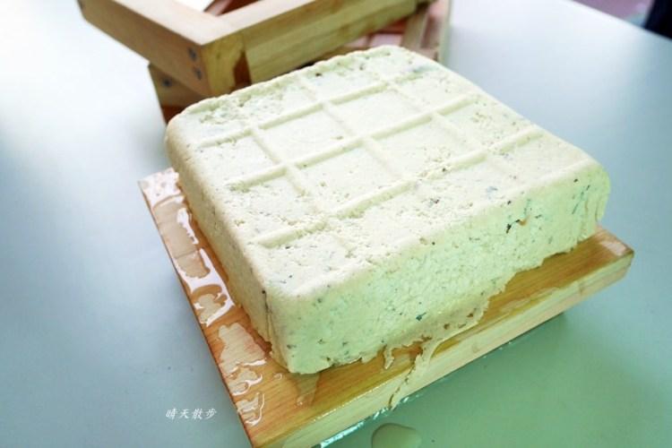 手作鹽鹵豆腐DIY~第一次做豆腐就上手!食農教育好好玩(苗栗食農教育青農青創示範基地)