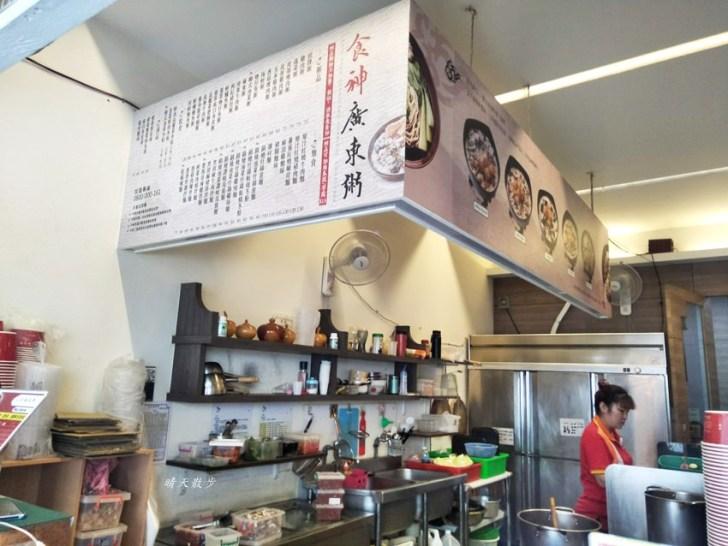 20191106144629 5 - 食神廣東粥台中興安店~選擇豐富的廣東粥 多達21種 還有拌麵、水餃、小菜