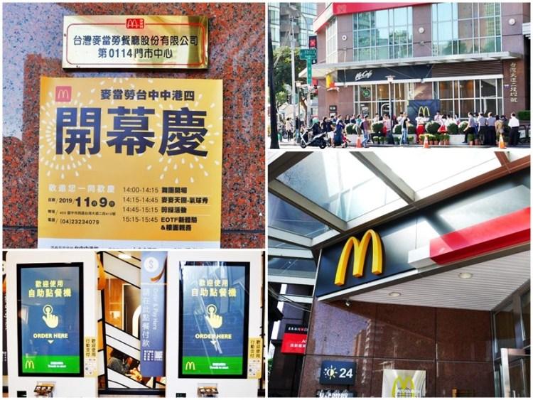 麥當勞中港四店|台中科博館前麥當勞老店 全新整修重新開幕 EOTF新型態麥當勞 有自助點餐機