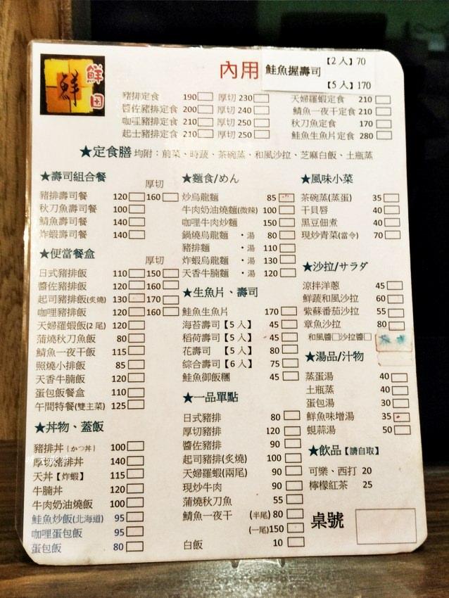20191119000023 78 - 興安路美食|鮮田日式豬排專賣店~平價日式簡餐、便當餐盒、壽司、鍋燒烏龍麵 餐點選擇豐富