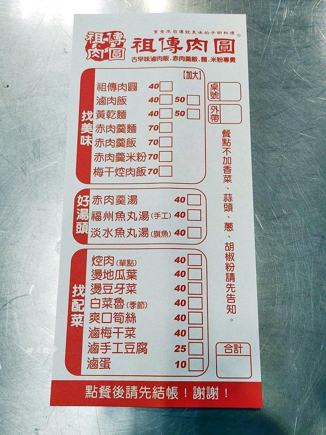 20191209235751 10 - 雙十路美食 祖傳肉圓~台中車站附近傳統小吃店 爌肉飯、肉圓、赤肉羹湯