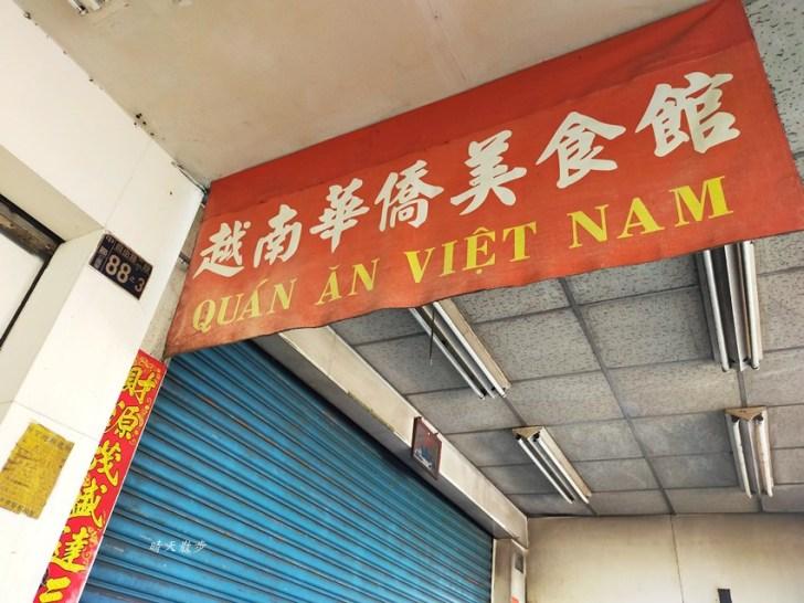 20191210005524 19 - 自由路美食 越南華僑美食館~台中公園對面 越南家常小吃餐館