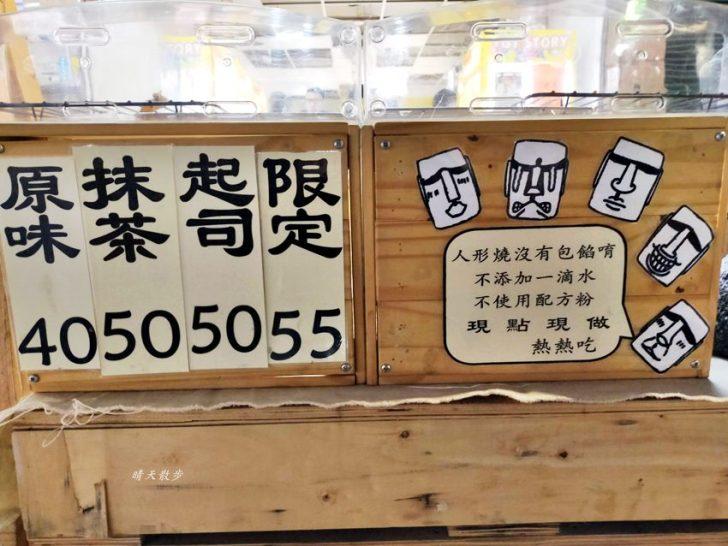 20191219223209 75 - 東興路美食 Dum Dum 摩艾人形燒台中店~超可愛摩艾石像造型雞蛋糕 原味、起司、抹茶 還有限定口味喔!