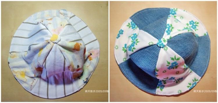 舊衣改造DIY 幼童雙面荷葉帽/淑女帽~簡單作法與版型 牛仔褲、上衣、裙子變變變(201912更新)