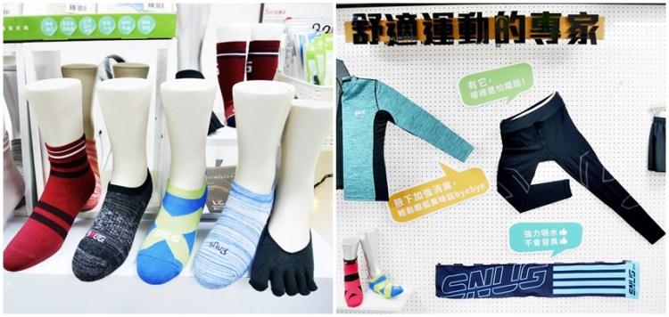 除臭襪我只選SNUG科技健康襪的原因?10年來唯一的選擇,生產履歷透明,無毒安全有效除臭,老人小孩都安心
