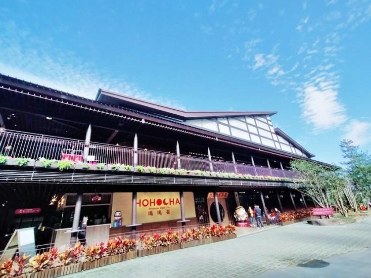 南投景點|Hohocha喝喝茶/台灣香日月潭紅茶廠~鄰近日月潭的體驗型觀光工廠,免門票,免費奉茶奉蛋,還可預約豐富體驗活動!