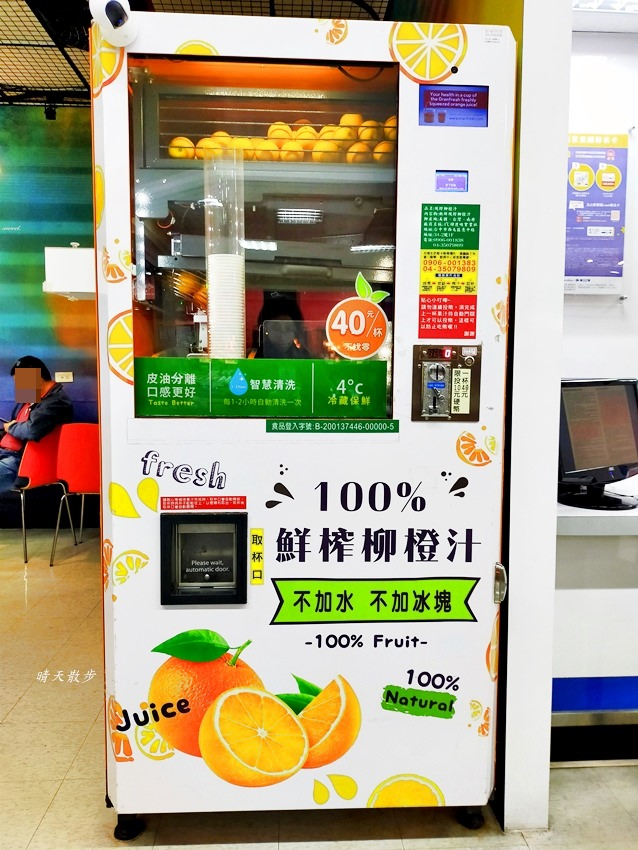 家樂福文心店|鮮榨柳橙汁自動販賣機~不加水、不加冰塊的現榨柳橙汁,一杯40元