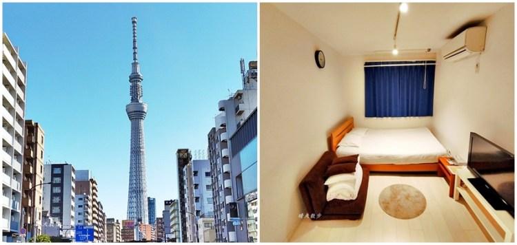 東京住宿 Asakusa Koma House~平價公寓式酒店,附廚房、洗衣機,近地鐵淺草站,有三人房、家庭房