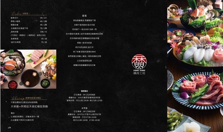20200307163930 91 - 熱血採訪 香香燒肉工坊太平店~精緻燒肉吃到飽加火鍋,火烤兩吃一次滿足,不限時段均一價吃到飽,宵夜也吃得到!