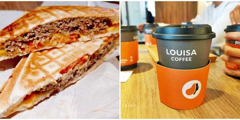 西區早午餐|Louisa Coffee 路易莎咖啡台中美術館門市~平價優質早午餐、下午茶的好選擇,近國美館