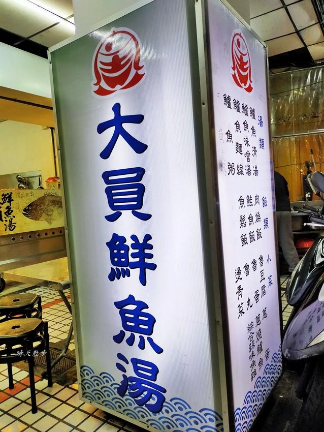 20200321114541 94 - 大員鮮魚湯│主打鱸魚、石斑魚的平價小吃店,五權路近台灣大道