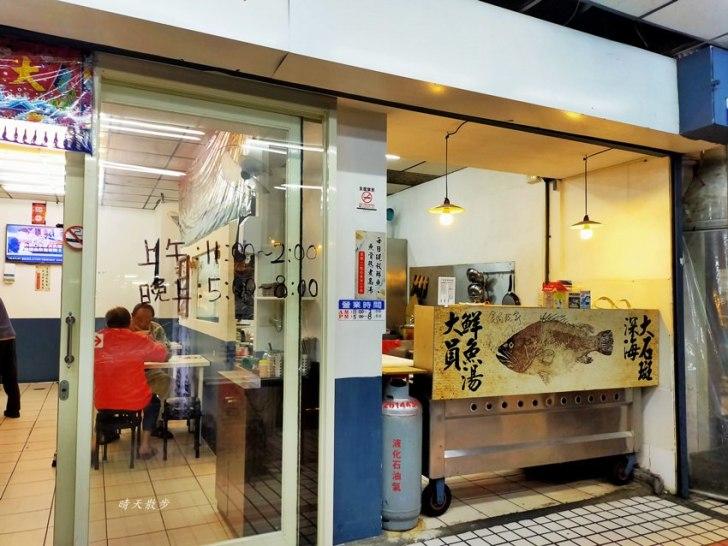 20200321114543 97 - 大員鮮魚湯│主打鱸魚、石斑魚的平價小吃店,五權路近台灣大道