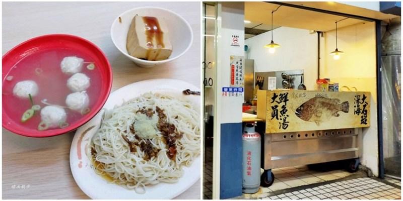 西區小吃|大員鮮魚湯~主打鱸魚、石斑魚的平價小吃店,五權路近台灣大道