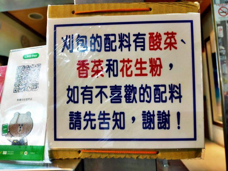 20200410153608 16 - 逢甲美食|東海刈包大王逢甲店~台灣傳統小吃割包,夾著爌肉、花生粉、酸菜、香菜的台式漢堡!