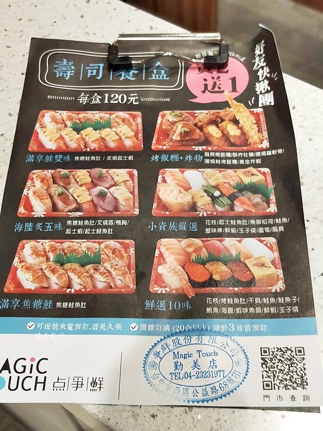 20200425232156 55 - 西區便當|点爭鮮迴轉壽司也有便當喔!壽司餐盒120元,菜色選擇挺豐富,也有炸物、烤飯糰