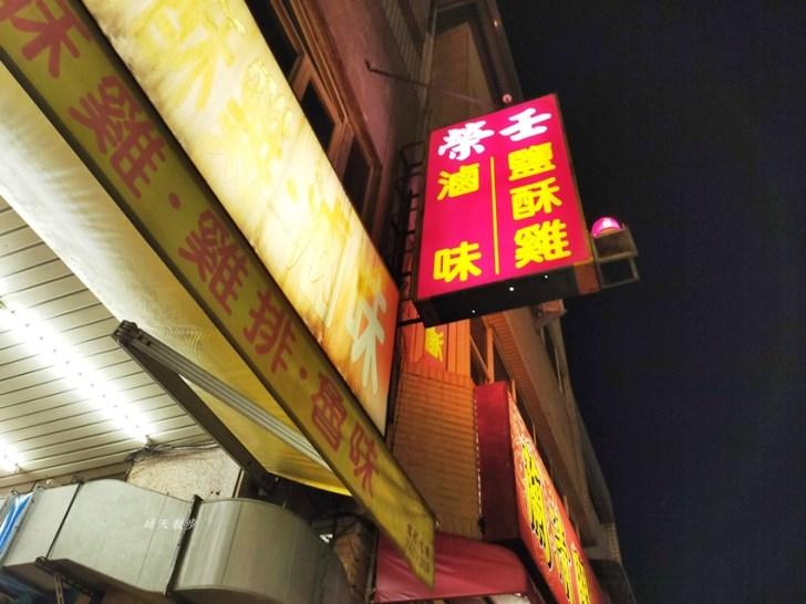 20200609215333 40 - 南屯鹹酥雞 榮壬鹹酥雞滷味~近百種炸物和滷味食材,選擇豐富的宵夜