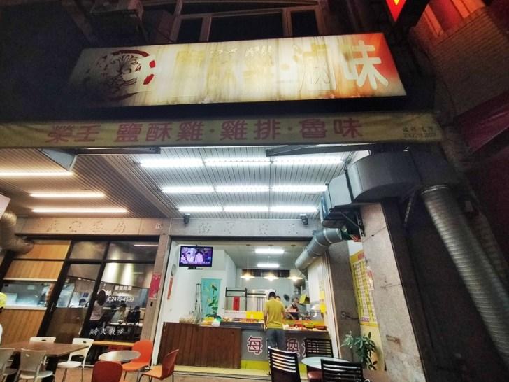 20200609215334 57 - 南屯鹹酥雞 榮壬鹹酥雞滷味~近百種炸物和滷味食材,選擇豐富的宵夜