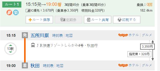 五所川原往秋田