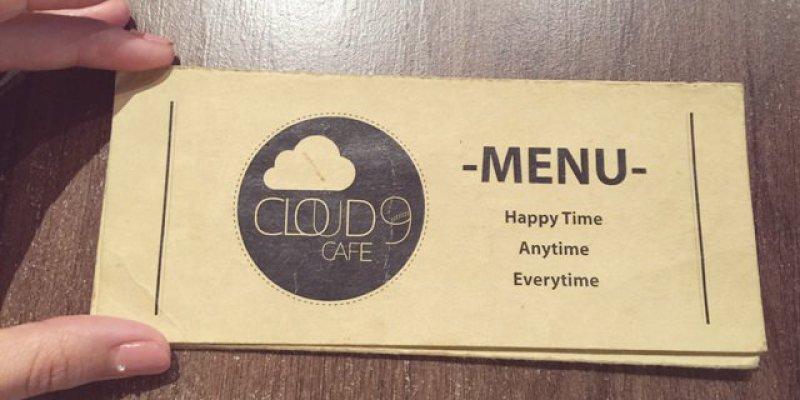 【台北東區】Cloud 9 Cafe 平價的文青小咖啡館