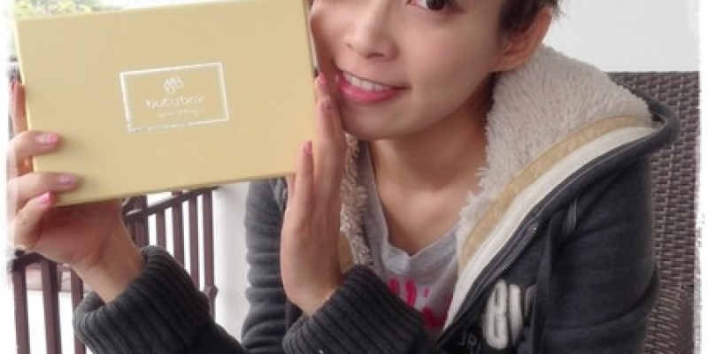butybox美妝保養體驗盒~2014年1月的美妝盒子 ★UPDATE★