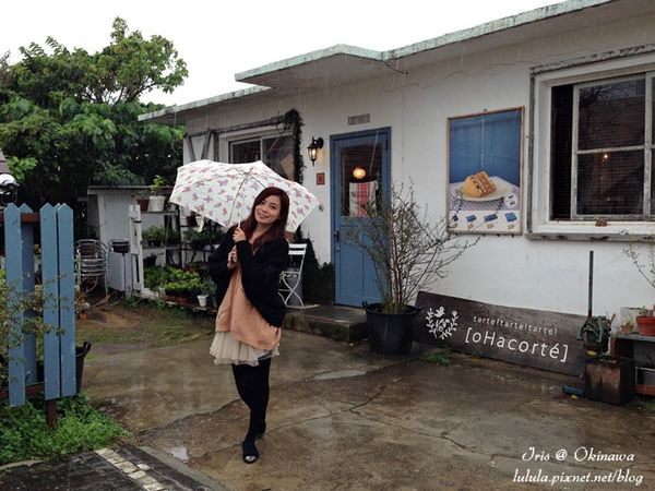 【沖繩Okinawa】oHacorte-外人住宅區的美味水果塔-小旅行中的休憩雜貨甜點店