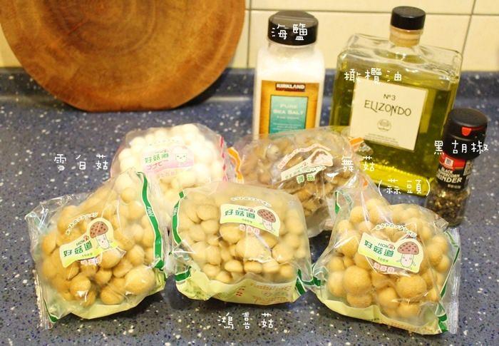 【小廚房】最近正夯的冰箱常備菜~超簡易油漬菇菇