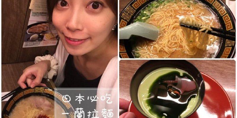 【東京美食】日本必吃一蘭拉麵@吉祥寺店&淺草店(抹茶杏仁豆腐好吃!)