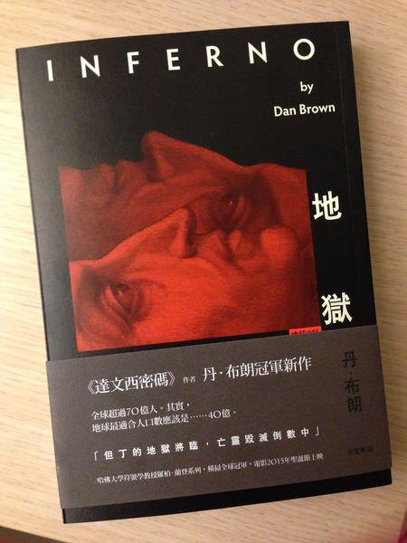 [book] Dan Brown丹‧布朗《Inferno地獄》