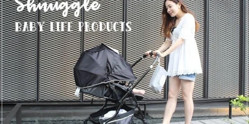 【育兒】Shnuggle BumGo輕便實用的外出尿布包+超夢幻舒芙蕾寶寶毯