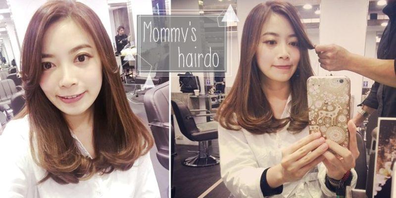【Hair】拒絕媽味!媽媽的簡便好整理內彎髮型