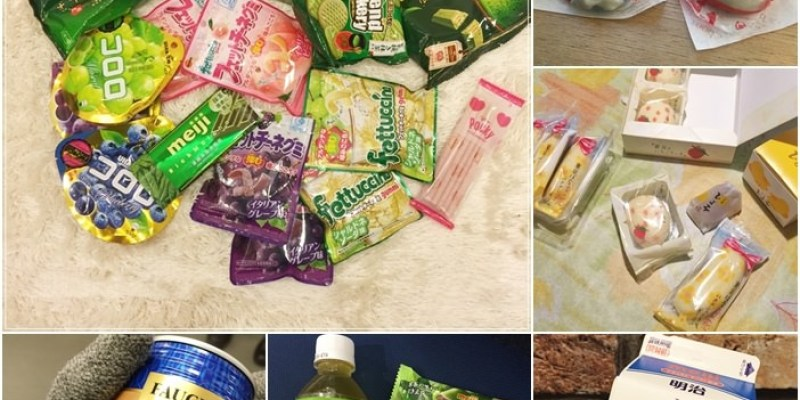 【2016東京之旅】日本的美食零食飲料吃不停喝不停啊~