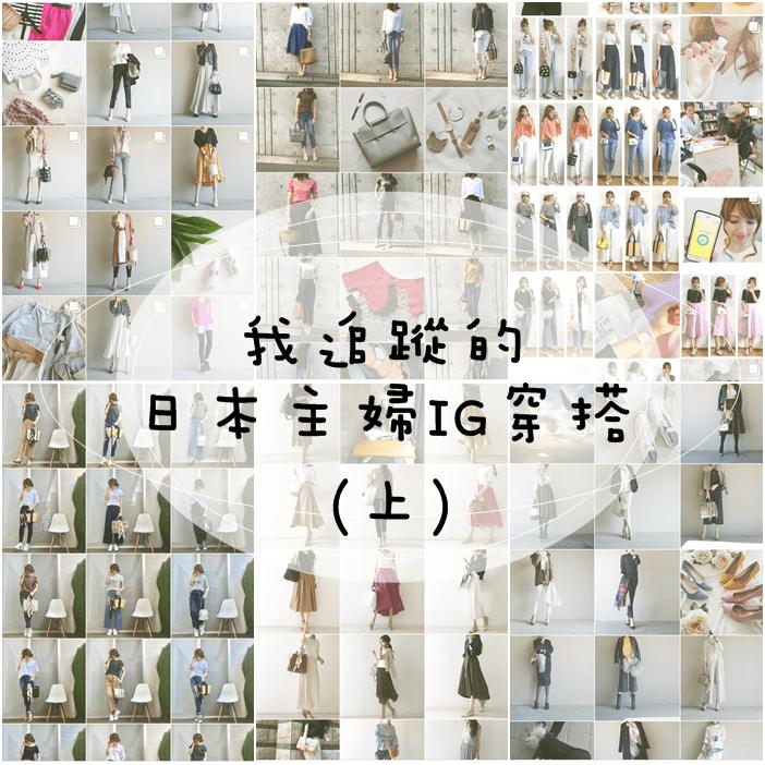 【Instagram】那些我追蹤的日本主婦IG穿搭(上)