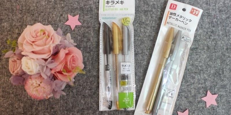 【大創文具】金銀色油性簽字筆/金銀黑三色亮粉筆