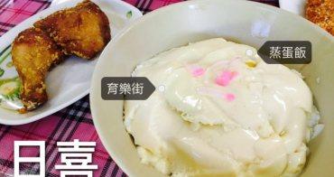 台南 成大美食 日喜美食小舖。傳說中育樂街的蒸蛋飯,均一價65元!