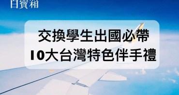 交換學生百寶箱|交換學生、留學出國必帶10大台灣特色伴手禮!