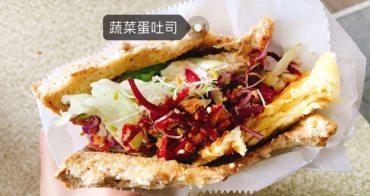 台南|成大早餐|長榮路無名早餐店 CP值超高的蔬菜蛋吐司!一整天的活力來源!