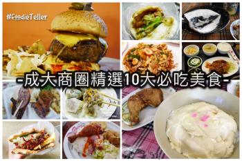 台南成大美食|成大商圈精選10大必吃美食懶人包!讓你從早餐一路飽到宵夜!