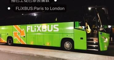 英國 倫敦自由行 從巴黎搭Flixbus跨海巴士到倫敦搭乘經驗,交換生極致省錢旅行法!