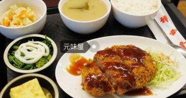 台南|成大美食|元味屋 一吃成主顧!育樂街必吃的超高CP值日式定食!