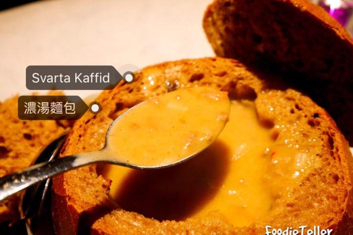 冰島美食|Svarta Kaffid。全鎮最好喝的濃湯麵包!必吃餐廳推薦!
