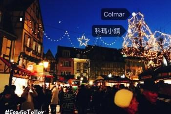 法國科瑪 科爾馬聖誕市集 比史特拉斯堡還漂亮的聖誕市集Colmar !霍爾移動城堡藍圖!